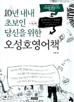 오성호 영어책