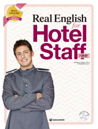 Real English for Hotel Staff(기본편)(CD1장포함)