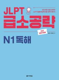 JLPT 급소공략 N1 독해(2판)