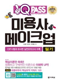 미용사 메이크업 필기(2018)(원큐패스)