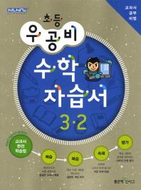수학 3-2 자습서(2012)