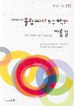 올림피아드 수학의 지름길:중급(상)(중학생을 위한)