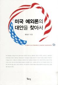 미국 예외론의 대안을 찾아서(양장본 HardCover)
