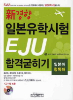 신경향 일본유학시험 EJU 합격굳히기(일본어 청독해)(CD1장포함)