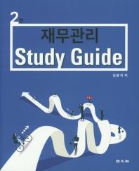 재무관리 Study Guide(2판)