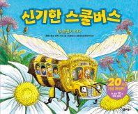 신기한 스쿨버스. 8: 꿀벌이 되다(양장본 HardCover)
