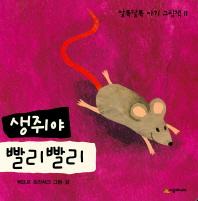 생쥐야 빨리 빨리(알록달록 아기 그림책 11)