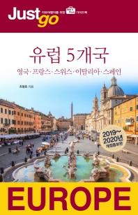 저스트고 유럽 5개국: 영국 프랑스 스위스 이탈리아 스페인(2019-2020)(Just Go 55)
