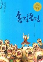 홍길동전(논술세대를 위한 우리고전문학 강의 10)