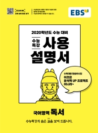 고등 국어영역 독서(2020 수능대비)