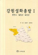 강원설화총람 1