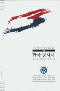 한국 군사사(6.25전쟁 70주년에 발간하는)