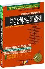 부동산학개론 진도별 문제집(공인중개사)(2009)