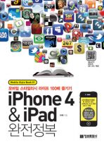 아이폰 4 아이패드 완전정복(IPHONE 4 IPAD)(MOBILE STYLE BOOK 1)