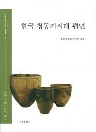 한국 청동기시대 편년(한국청동기학회 학술총서 2)(양장본 HardCover)