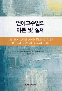 언어교수법의 이론 및 실제