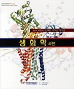 생화학(4판)
