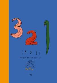 3 2 1(모두를 위한 그림책 29)(양장본 HardCover)