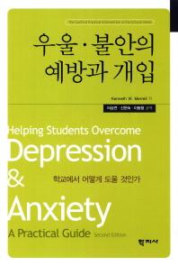 우울 불안의 예방과 개입. 2/E