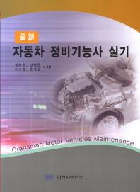 자동차 정비기능사 실기(최신)
