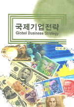국제기업전략