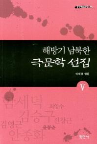 해방기 남북한 극문학 선집. 5(공연예술신서 74)