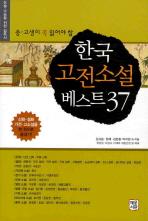 한국 고전소설 베스트 37(중고생이 꼭 읽어야 할)