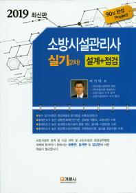 소방시설관리사 실기(2차) 설계 점검 세트(2019)(전3권)