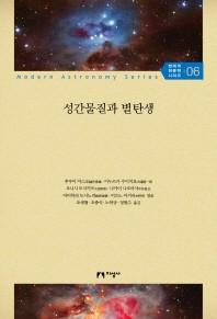 성간물질과 별탄생(현대의 천문학 시리즈 6)