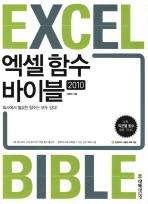 엑셀 함수 바이블(2010) CD부록 있음