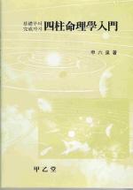 사주명리학입문(3판)