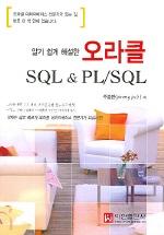 오라클 (SQL PL SQL) (알기 쉽게 해설한)