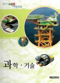 자연관찰 동화로 엮은 자연세상 자연탐구도감. 10: 과학 기술