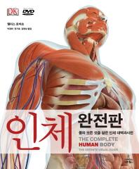 인체 완전판(DVD1장포함)(DK 대백과사전)(양장본 HardCover)