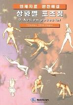 상황별 포즈집 9 ACTION POSES(A)