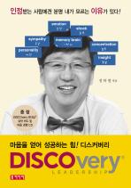 DISCOVERY 리더십(디스커버리 리더십)(CD1장포함)