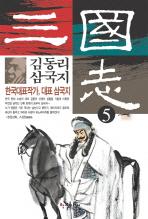 김동리 삼국지. 5