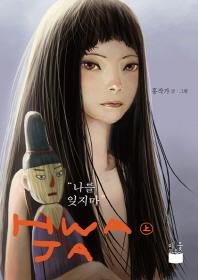 화자(상)