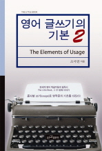 영어 글쓰기의 기본. 2