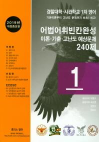 고등 영어 어법어휘 빈칸완성 이론 기출 고난도 예상문제240제. 1(2019)