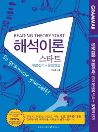 해석이론 스타트 개념잡기 문장연습 합본 --- 개념잡기 도서만 있음(약간사용감, 본문 밑줄(小)), 문장연습 도서는 없음