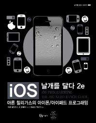 iOS 날개를 달다(날개를 달다 시리즈 2)