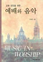 예배와 음악(교회 성장을 위한)