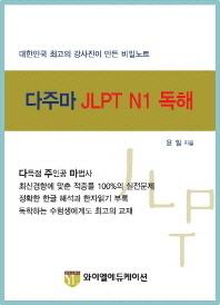 JLPT N1 독해(다주마)