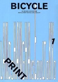 바이시클 프린트. 1: 도시와 자전거 생활
