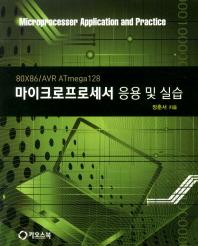 마이크로프로세서 응용 및 실습(80X86/AVR ATmega128)