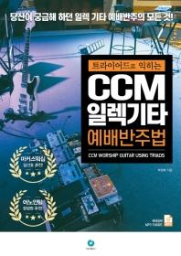 CCM 일렉기타 예배반주법(트라이어드로 익히는)