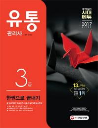 유통관리사 3급 한권으로 끝내기(2017)(개정판 14판)