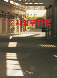 도시업무편람(2018)
