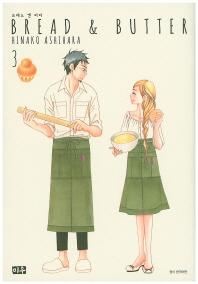 브레드 앤 버터(Bread & Butter). 3